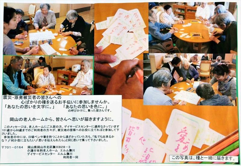 岡山の老人ホームのメッセージを紹介してくれました。
