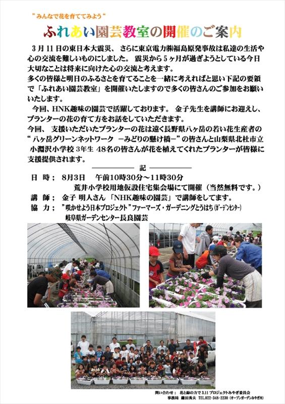 咲かせよう日本プロジェクト