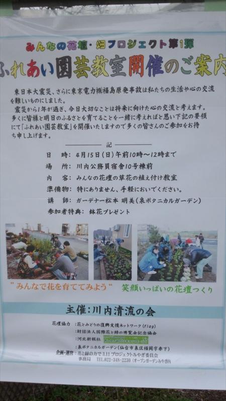 花植えイベント