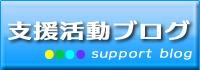 支援活動ブログ