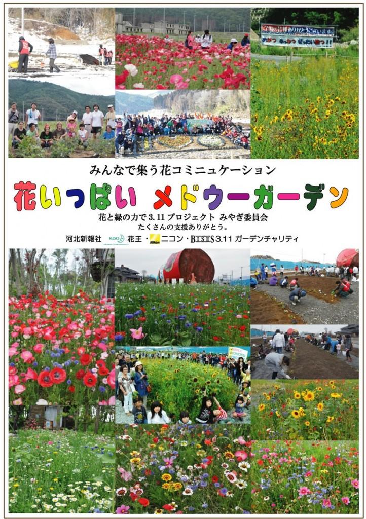 「花いっぱい メドウーガーデン」ポスター_2012_10-29