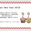 2016年新年のご挨拶