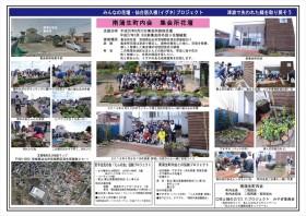2015_3-15 15:00~ 南蒲生新集会所