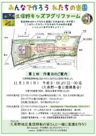 新しいプロジェクトの始動_2015_10-22