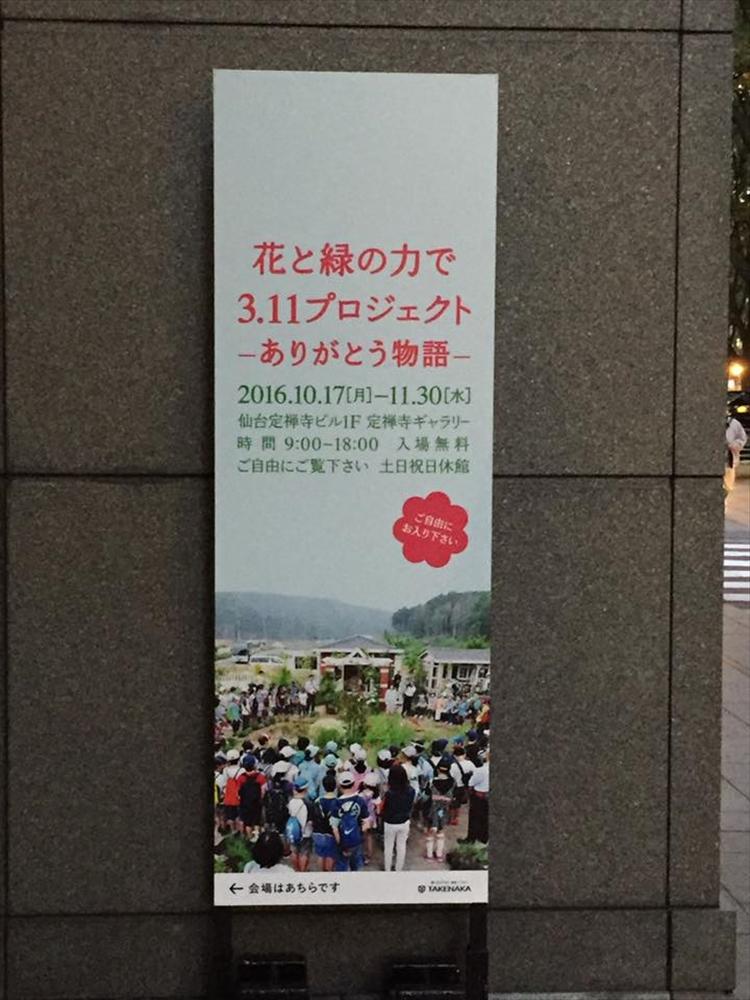 仙台定禅寺ギャラリーでありがとう物語展を開催中