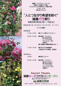 雄勝花物語のバラ祭