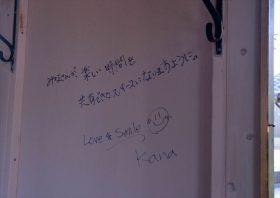 KanaMiyamotoさんが久保野キッズガーデンを訪問